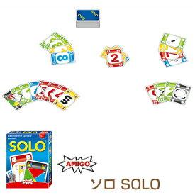 【店内全品ポイントUP中】アミーゴ社 AMIGO ソロ solo 戦略 ゲーム テーブルゲーム アナログ カードゲーム 紙製カード AM3900 6歳から 子供 おもちゃ ギフト プレゼント 知育玩具 脳トレ 認知症予防