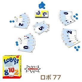 【店内全品ポイントUP中】アミーゴ社 AMIGO ロボ77 戦略 ゲーム テーブルゲーム アナログ カードゲーム 紙製カード AM3911 8歳から 子供 おもちゃ ギフト プレゼント 知育玩具 脳トレ 認知症予防 lobo77 敬老の日 孫