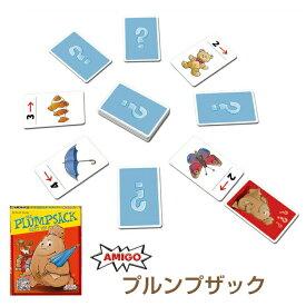 【店内全品ポイントUP中】アミーゴ社 AMIGO プルンプザック メモリー 記憶力 ゲーム テーブルゲーム アナログ カードゲーム 紙製カード AM3937 5歳から 子供 おもちゃ ギフト プレゼント 知育玩具 脳トレ 認知症予防