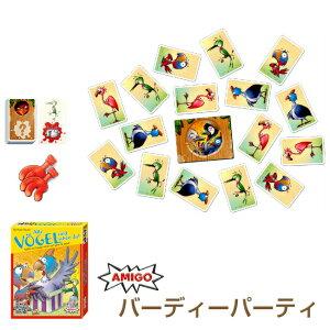 アミーゴ社 AMIGO バーディーパーティー アナログ 色合わせ ゲーム テーブルゲーム カードゲーム 紙製カード AM5907 4歳から 子供 おもちゃ ギフト プレゼント メール便可 知育玩具 脳トレ 認知