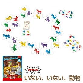 【店内全品ポイントUP中】アミーゴ社 AMIGO いない、いない、動物 ゲーム 色合わせゲーム カードゲーム 紙製カード 動物 AM6977 4歳から 子供 おもちゃ ギフト プレゼント 知育玩具 脳トレ 認知症予防