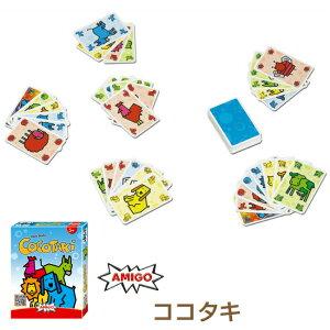 アミーゴ社 AMIGO ココタキ 色合わせ ゲーム テーブルゲーム アナログ カードゲーム 紙製カード 動物 真似 AM2931 5歳から 子供 おもちゃ ギフト プレゼント メール便可 知育玩具 脳トレ 認知症