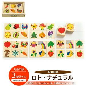 アトリエフィッシャー社 ATELIER FISCHER ロト・ナチュラル ゲーム テーブルゲーム 絵合わせ AF8008 正方形 木製絵板 3歳から 子供 おもちゃ ギフト プレゼント 集中力 を育む