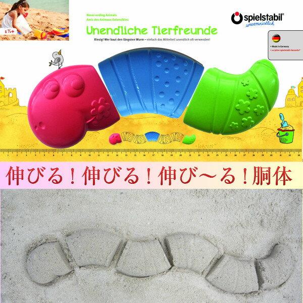フックス 砂型セット・いもむし 体が伸びる!長ーい胴のいも虫 丈夫なプラスチックのFUCHS 砂遊び 知育玩具