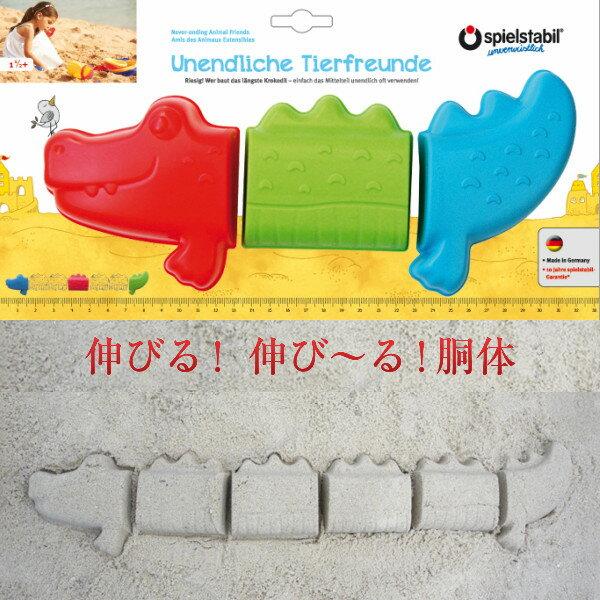 フックス 砂型セット・クロコダイル 体が伸びる!長ーいワニ 丈夫なプラスチックのFUCHS 砂遊び 知育玩具