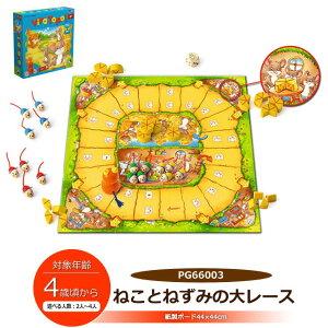すごろくゲーム ねことねずみの大レース ゲーム テーブルゲーム 紙製ボード サイコロ ネコ 猫 ネズミ ねずみ チーズ PG66003 4歳から 5歳 6歳 2人〜4人 園児に人気のベストセラー 子供 おもちゃ