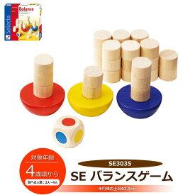 セレクタ社 SELECTA SE バランスゲーム バランス遊び ゲーム テーブルゲーム SE3035 サイコロ 4歳から 子供 おもちゃ ギフト プレゼント
