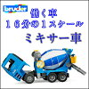 King sand car MAN cement mixer bruder Bruder realistic work reproduces