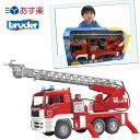 ラッピング可 MAN消防車 本物そっくり bruderブルーダー 働く車を再現した放水できる 大きい でっかい 消防車 動かす …