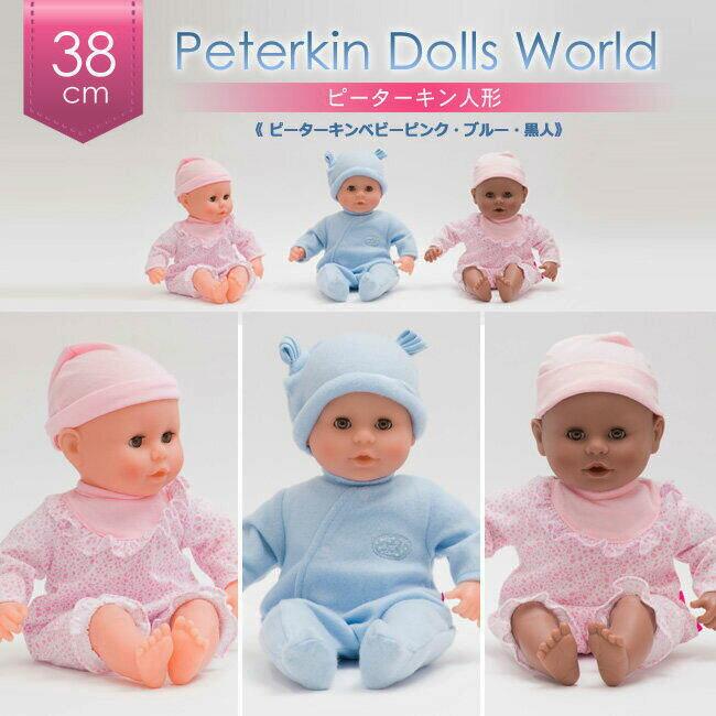 ピーターキン社Peterkin ピーターキンベビー・ピンク(PK8102)ピーターキンベビー・ブルー(PK8103)ピーターキンベビー・黒人(PK8663) 人形 お誕生日プレゼント おままごと 赤ちゃん人形 ごっこ遊び 瞬き 目を閉じる