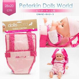 ピーターキン社 Peterkin PKベビーキャリー PK8514 ピーターキン人形 ピーターキンベビー 人形 Doll ぬいぐるみ 女の子 男の子 愛らしい 表情 出産祝い お誕生日プレゼント おままごと キッズ 着せ替え人形