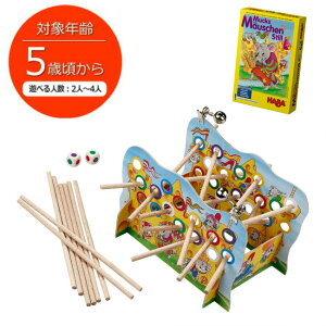 バランスゲーム HABA 声をひそめて ゲーム テーブルゲーム スティック 木のおもちゃ HA4644 鈴 サイコロ 5歳から 6歳 7歳 2人〜4人 子供 おもちゃ ギフト プレゼント バランスゲーム ハバ 送料無
