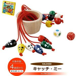 ハバ社 HABA キャッチ・ミー スピードゲーム テーブルゲーム 4歳から 5歳 6歳 2人〜7人 園児 カップ ネコ ネズミ サイコロ 楽しい 子供 おもちゃ ゲーム プレゼント 可愛いねずみの キャッチミ