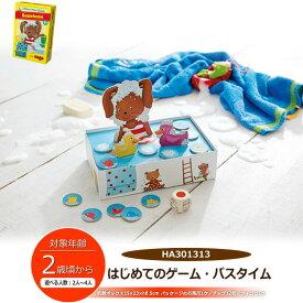 ハバ社 HABA はじめてのゲーム・バスタイム ゲーム テーブルゲーム ボックス HA301313 うさぎ ウサギ サイコロ 2歳から 子供 おもちゃ ギフト プレゼント 絵合わせ