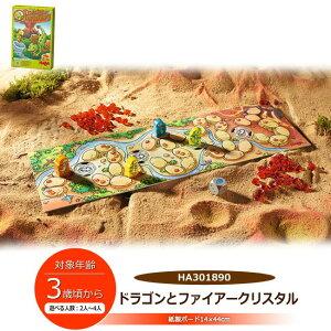 ビンゴゲーム HABA ドラゴンとファイアークリスタル ゲーム テーブルゲーム ボードゲーム サイコロ 3歳から 4歳 5歳 2人〜4人 子供 おもちゃ すごろくゲーム プレゼント ハバ社 HA301890