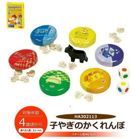ハバ社 HABA 子やぎのかくれんぼ ゲーム テーブルゲーム HA302113 スチール缶 4歳から 子供 おもちゃ ギフト プレゼント