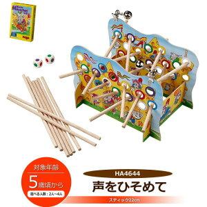 HABA ハバ 声をひそめて ゲーム テーブルゲーム スティック 木のおもちゃ HA4644 鈴 サイコロ 5歳から 子供 おもちゃ ギフト プレゼント バランスゲーム