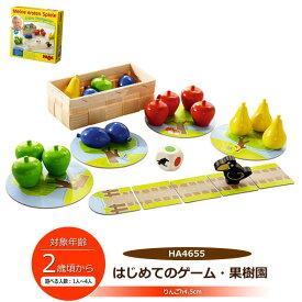 HABA ハバ はじめてのゲーム・果樹園 ゲーム テーブルゲーム ボードゲーム HA4655 サイコロ 2歳から 子供 おもちゃ ギフト プレゼント HA4924 ゲーム玩具 脳トレ