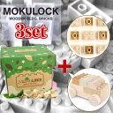 Mokulock3set