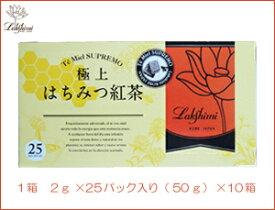 紅茶専門店ラクシュミー 極上はちみつ紅茶(テ・ミエル・スプレモ)2g×25パック入り(50g)×10箱セット【あす楽対応】※10箱セットで1箱あたり151.2円お得!
