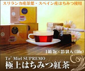 紅茶専門店ラクシュミー 極上はちみつ紅茶(テ・ミエル・スプレモ)2g×25パック入り(50g)【あす楽対応】