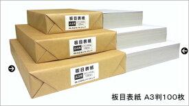 アド・パックオリジナル板目表紙 A3判 100枚(100枚入x1包装)【あす楽対応】
