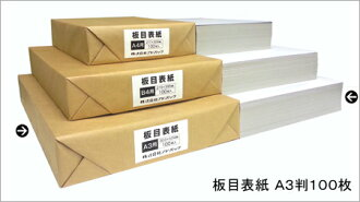Ad Pack original sawn cover A3 size 300 sheets (100 sheet input x3 packaging)
