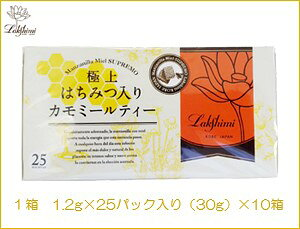 紅茶専門店ラクシュミー 極上はちみつ入りカモミールティー1.2g×25パック入り(30g)×10箱セット※10箱セットで1箱あたり151.2円お得! 【あす楽対応】
