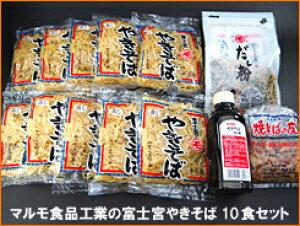 [クール宅急便]マルモ食品工業の富士宮やきそば10食セット【smtb-s】