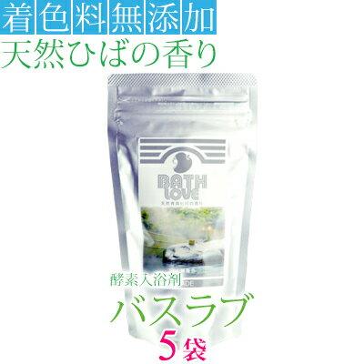 <大感謝>酵素入浴剤・バスラブ青森ヒバの香り[200g]×5袋セット