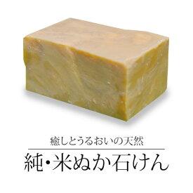<大感謝価格>お肌の弱い方へおすすめ天然ラベンダー米ぬか石鹸単品 天然ラベンダー油配合 お風呂場に癒しのほのかな香り 肌の弱い方 乾燥肌に 全身しっとり 合成界面活性剤不使用