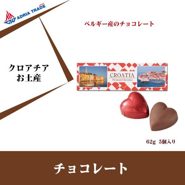 バレンタイン クロアチア ハートチョコレート