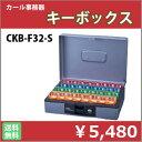 【送料無料】カール キーボックス CKB-F32-S