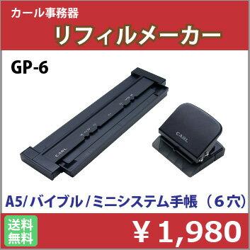 【送料無料】カール事務器 GP-6 リフィルメーカー