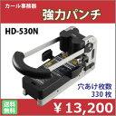 【送料無料】カール事務器 HD-530N 強力パンチ 330枚穿孔用