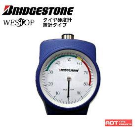タイヤ硬度計 置針型 ブリヂストン BRIDGESTONE WESTOP ゴム・プラスチック製品の硬度簡易計測+エコバック