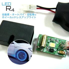 革新的 ホイール ライトシステム Wセンサー内蔵(日没後、走行時のみ点灯) 自動車 及び オートバイ 自転車 の ホイール の ドレスアップ に対応。 [カーアクセサリ] [LED] [保安用品]
