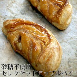 【送料別】砂糖不使用のアップルパイ セレクテッドアップルパイ お取り寄せ スイーツ