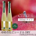 【青森県産りんごのお酒】 ゆめりんごシードルTYPE3 300ml(ドライタイプ)酸化防止剤不使用