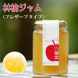 りんごジャム リンゴジャム プレザーブタイプ 紅玉  青森 国産