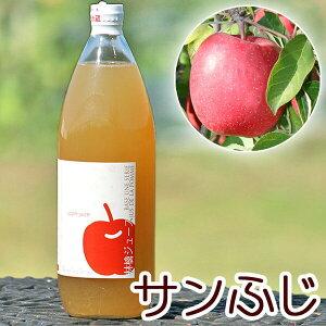 サンふじ(ふじ) 青森県産りんごジュース 林檎ジュース ストレート 無添加 青森 1リットル 単品