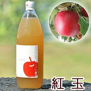紅玉  青森県産りんごジュース こだわりの完熟100% ストレート 無添加 青森 1リットル 単品