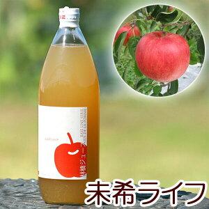 未希ライフ 青森県産りんごジュース 林檎ジュース ストレート 無添加 青森 1リットル 単品