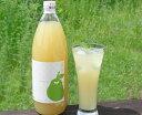 ラフランスジュース ストレート 果汁100% 1L 国産 青森県産