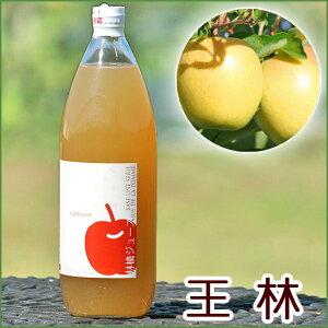 王林 青森県産りんごジュース 林檎ジュース ストレート 無添加 青森 1リットル 単品