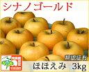 シナノゴールド ほほえみ(訳あり) 約3kg 県認証有り りんご リンゴ 家庭用 減農薬栽培 特別栽培農産物 青森 国産 認有り