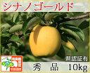 シナノゴールド 秀品 約10kg 県認証有り りんご リンゴ お手軽品 減農薬栽培 特別栽培農産物 青森 国産 認有り
