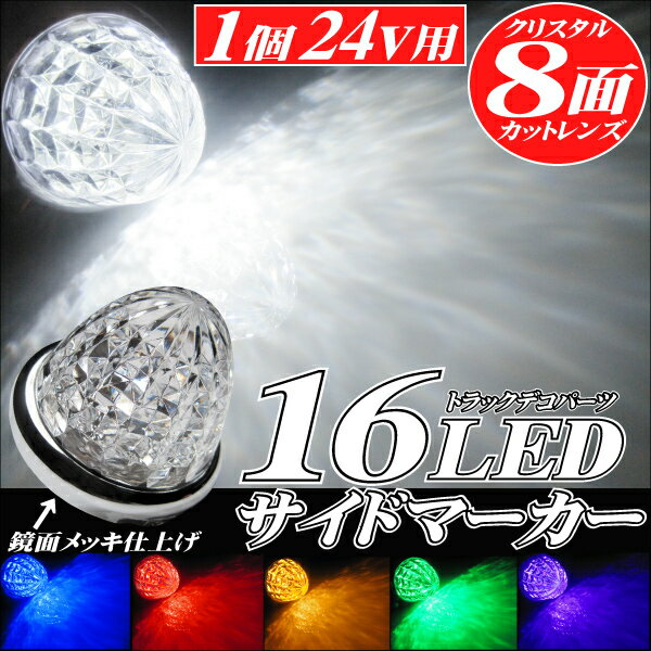トラック用品 LED サイドマーカー 24V用 【1個】 クリスタル8面カット メッキリング 高輝度16LED 選べる8カラー