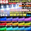 RGB LEDテープ 30cm 3chip 18SMD 1本 16カラー コントローラー 1ライン リモコン アンダー ルームランプ イルミ ライト 選べるテー...