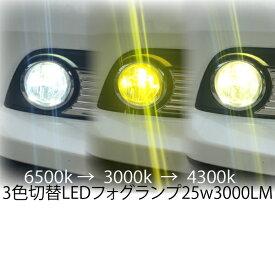 LEDフォグランプ HB4/H8/H11/H16/PSX24/PSX26 25w3000LM 3000k 4300k 6500k 3色切替 オールインワン ledフォグ ランプ キット イエロー ホワイト 1年保証 送料無料